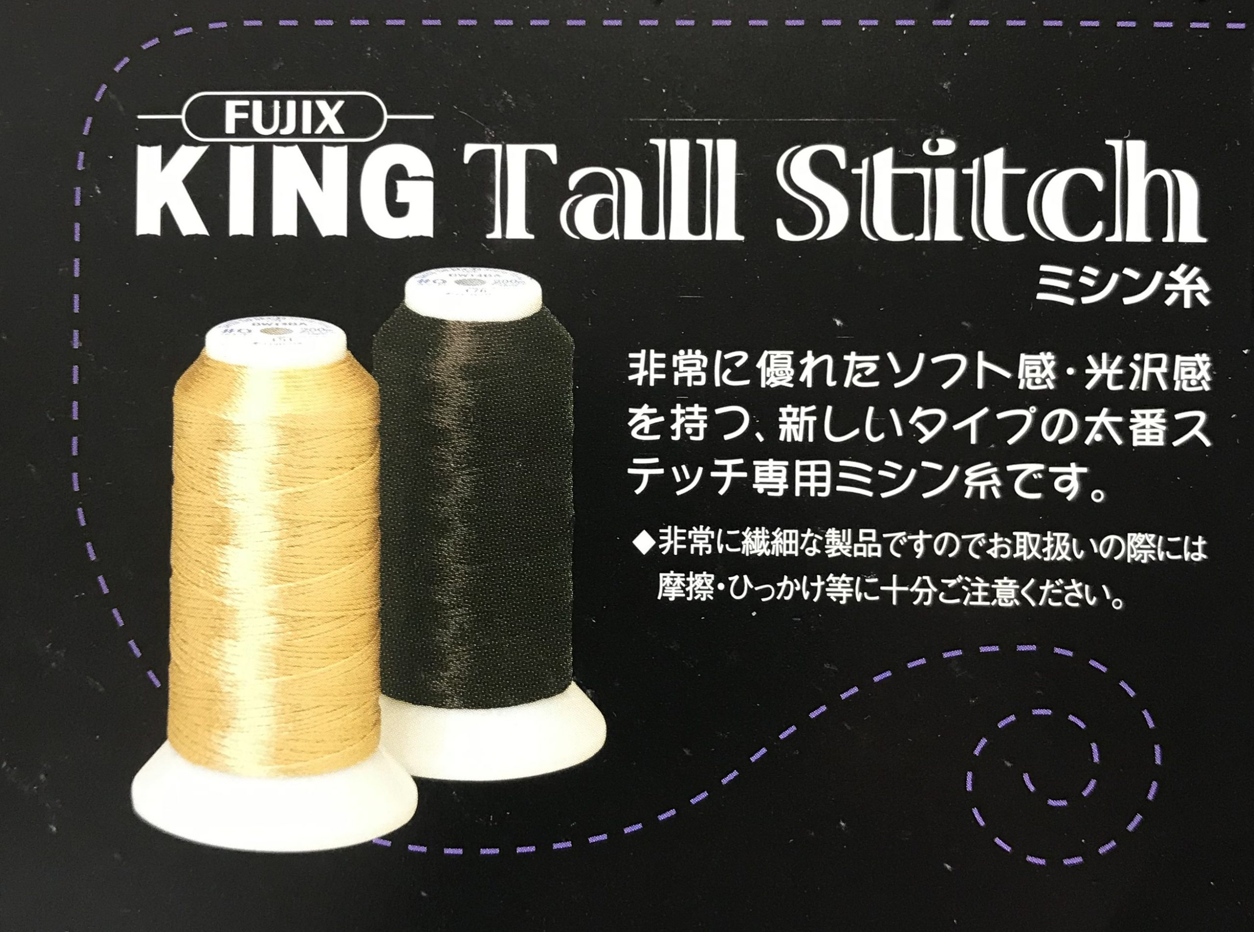 King_Tall_Stitch